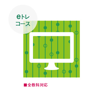 e-トレコース